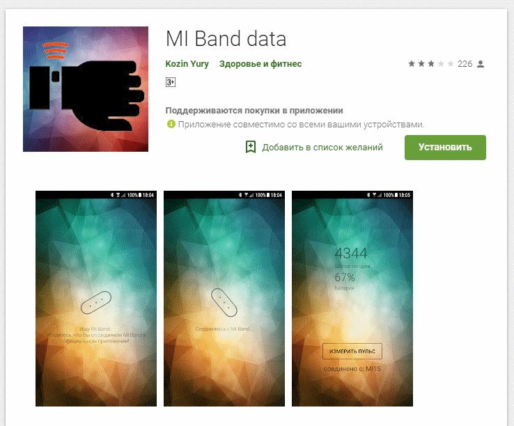 Mi Band Data