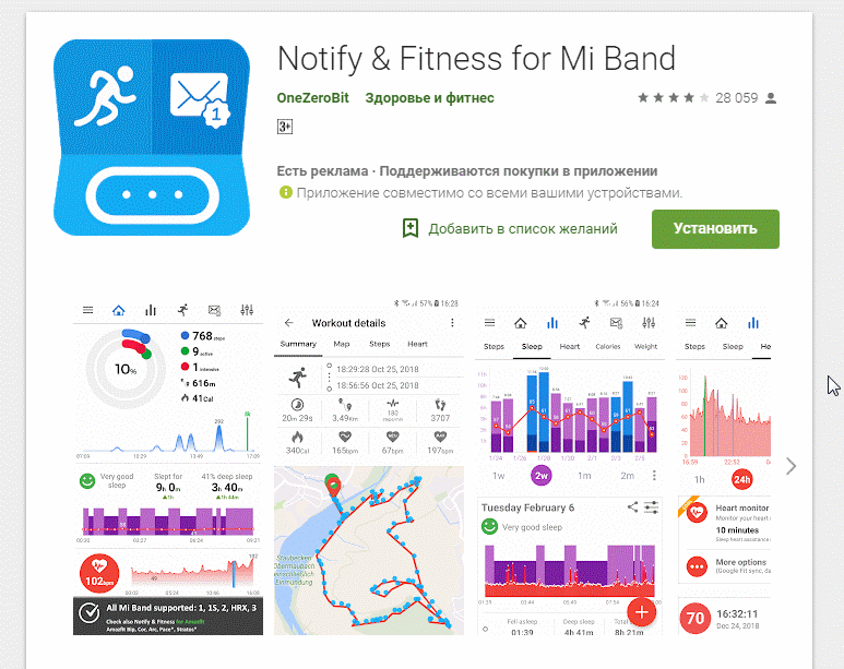 Notify and Fitness