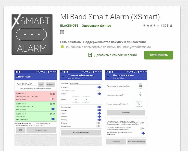 Smart Alarm (XSmart)