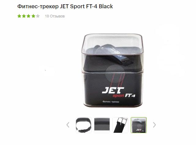 Фитнес-браслет Jet Sport FT 4