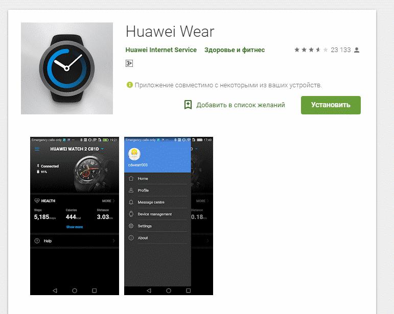 Huawei Wear
