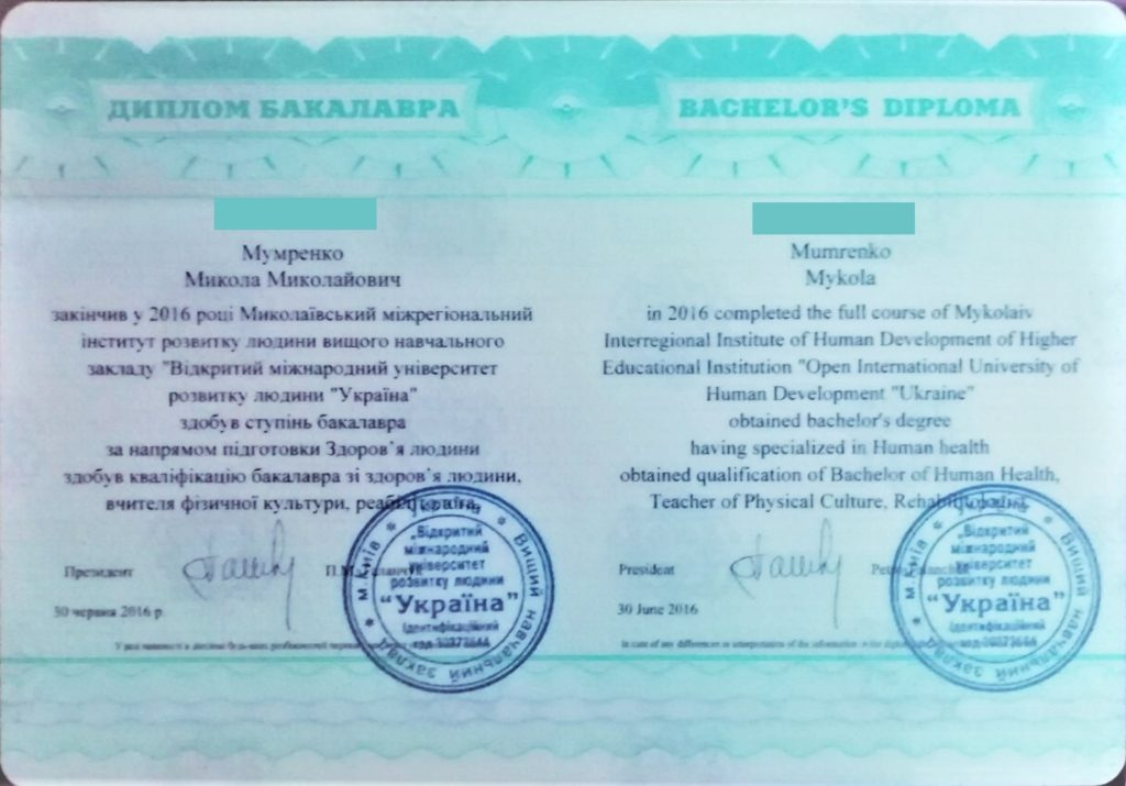 Николай Мумренко – эксперт Геркулес.ФИТ