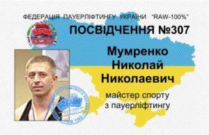 Николай Мумренко